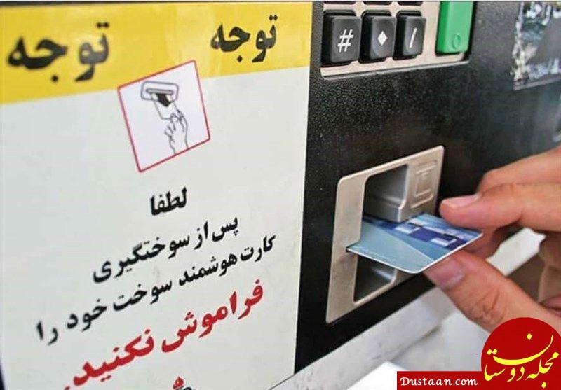 www.dustaan.com تا پایان مهرماه ۴ رقم آخر کد ملی رمز کارت سوخت است