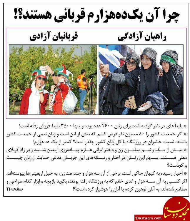www.dustaan.com دفاع کیهان از تصویر مقایسه زنان در شماره دیروزش