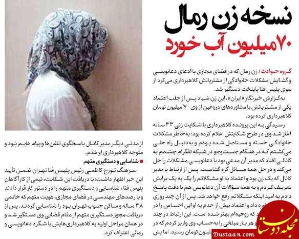 www.dustaan.com نسخه زن رمال 70 میلیون آب خورد