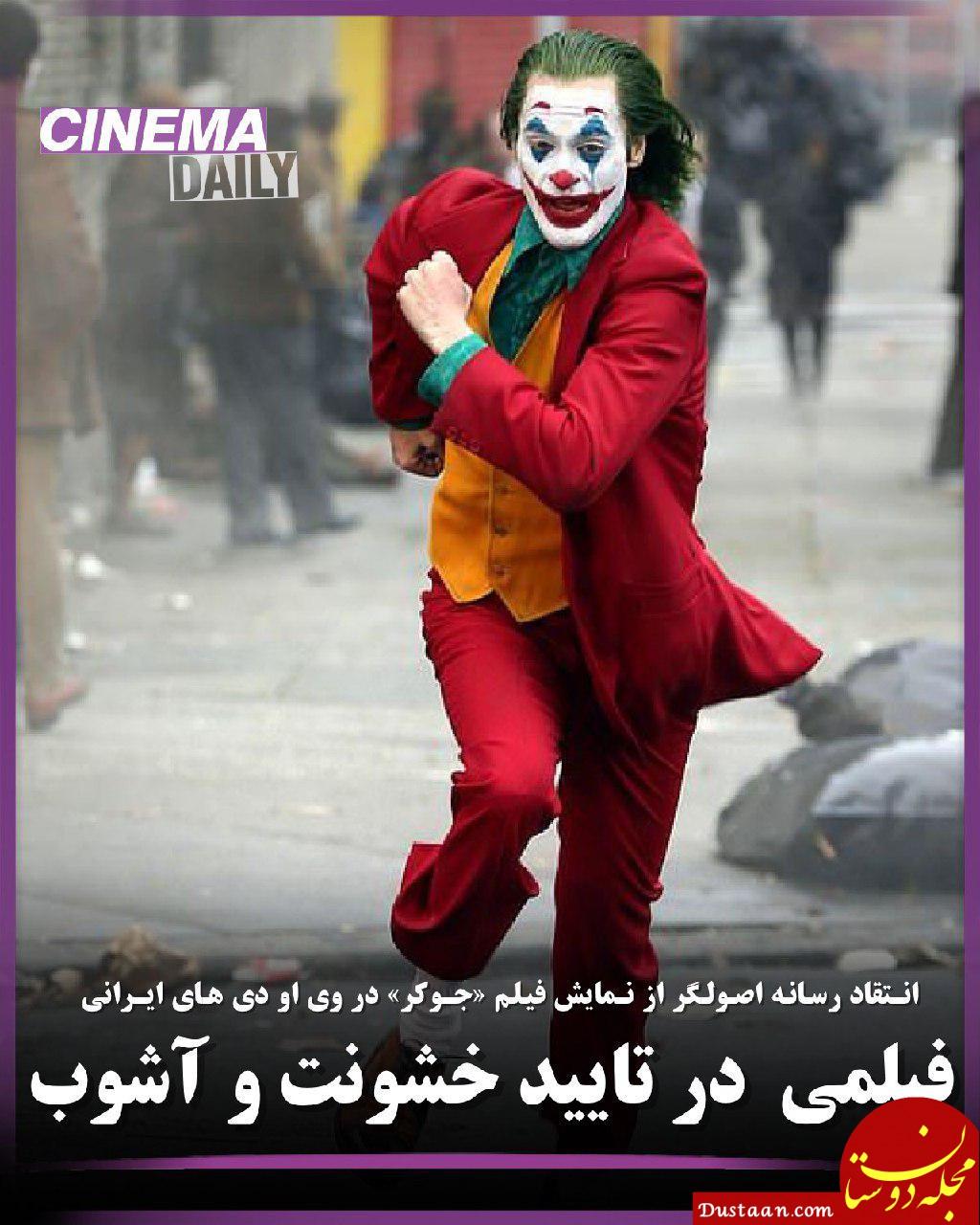 www.dustaan.com روزنامه جوان: چرا وی او دی های ایرانی «جوکر» را منتشر کرده اند؟