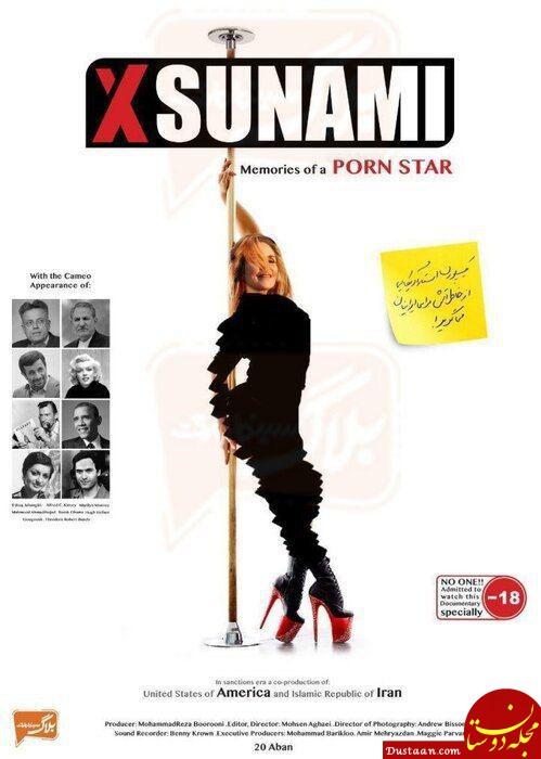 www.dustaan.com اکران خاطرات یک پورن استار در شهر ممنوع برای کنسرت ها!