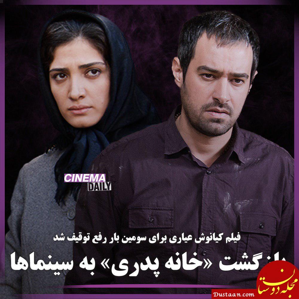 www.dustaan.com «خانه پدری» به سینماها بازگشت