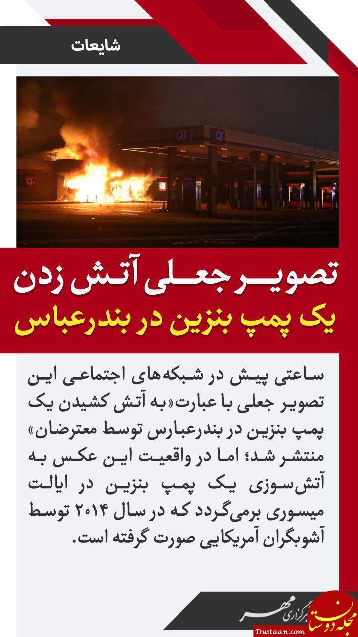 www.dustaan.com عامل انتشار تصاویر جعلی آتش زدن پمپ بنزین در بندرعباس دستگیر شد