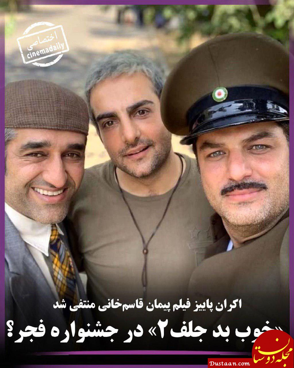 www.dustaan.com «خوب بد جلف۲» در جشنواره فجر؟