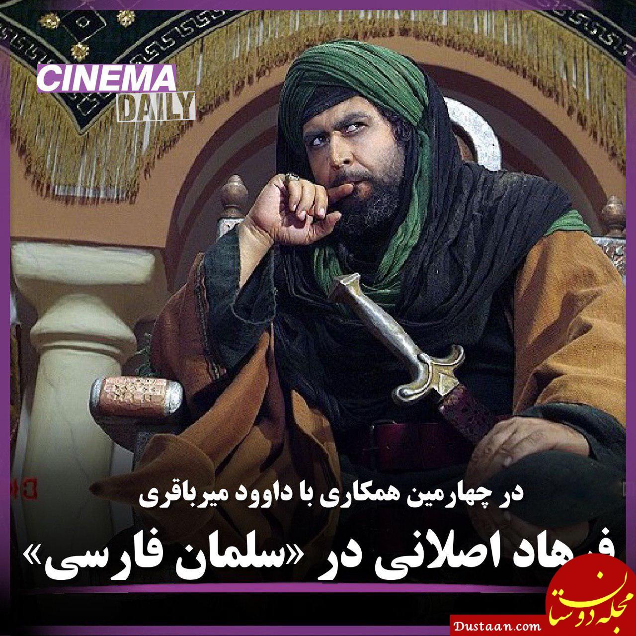 www.dustaan.com فرهاد اصلانی بازیگر «سلمان فارسی» شد