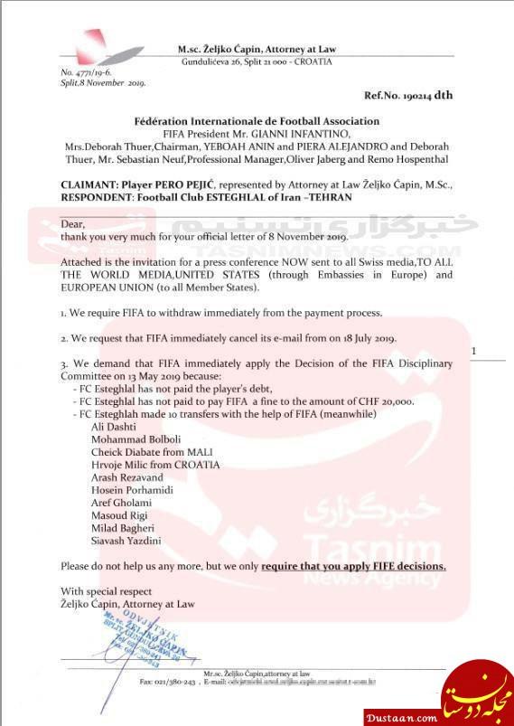 www.dustaan.com شکایت علیه باشگاه استقلال به پلیس کشور سوئیس!