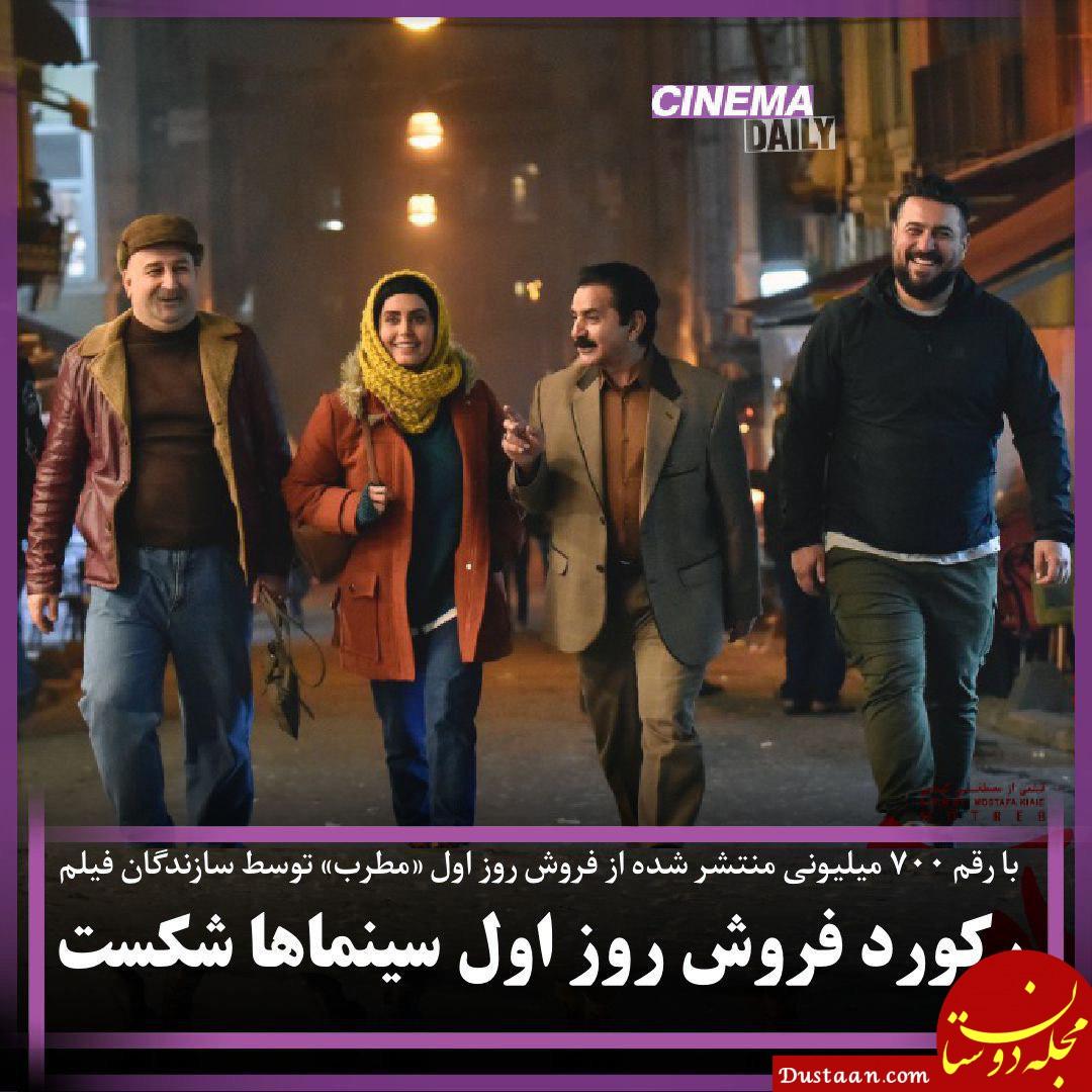 www.dustaan.com رکورد فروش روز اول سینماها شکست