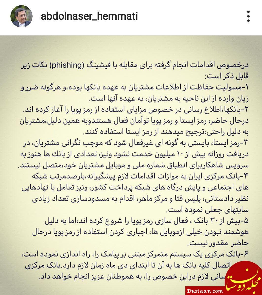 www.dustaan.com همتی: رمز پویا فعلا اجباری نمی شود/ خیلی از موبایلها هوشمند نیستند