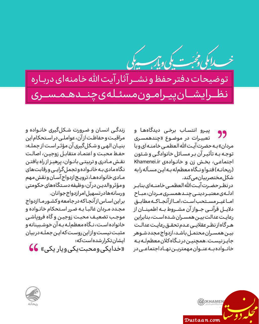 www.dustaan.com نظر رهبر انقلاب درباره مسئلهی چندهمسری