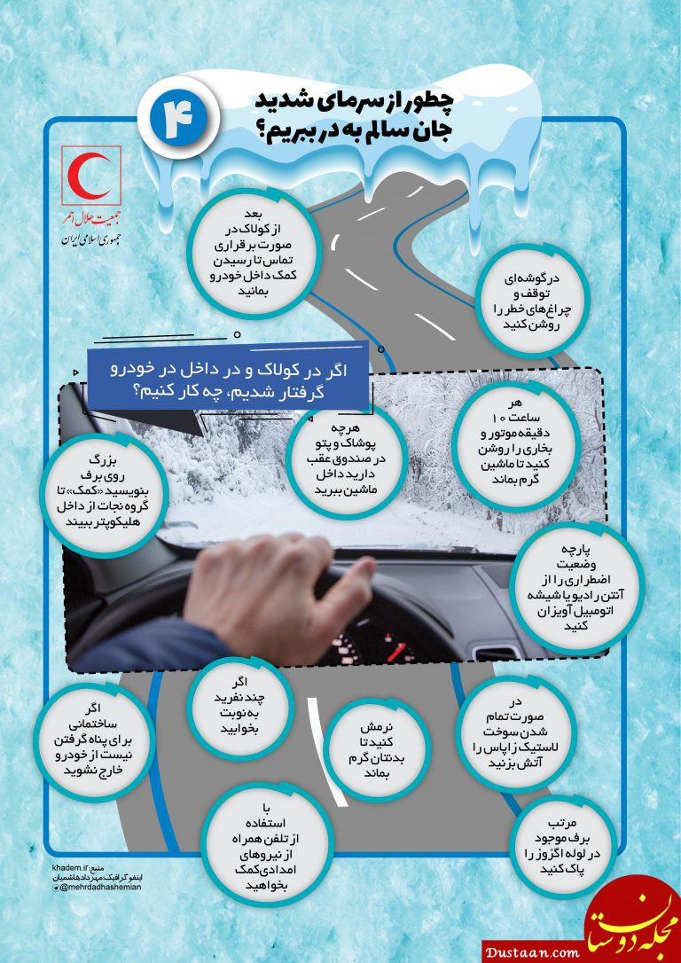 www.dustaan.com چگونه از سرمای شدید جان سالم به در ببریم؟