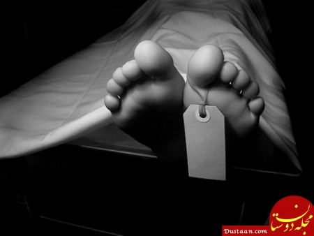www.dustaan.com دختر تهرانی ۱۵ ساعت با جسد مادرش زندگی کرد!
