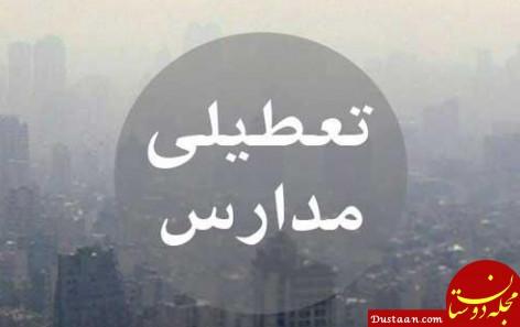 www.dustaan.com تعطیلی مدارس اصفهان ، چهارشنبه 6 آذر ماه 98