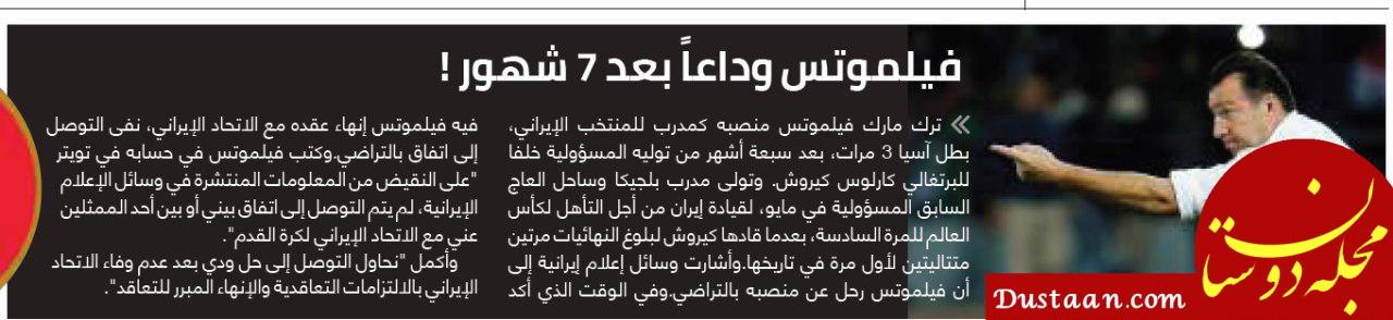 www.dustaan.com استاد الدوحه: ویلموتس با دارنده 3 قهرمانی در آسیا بعد از 7 ماه خداحافظی کرد