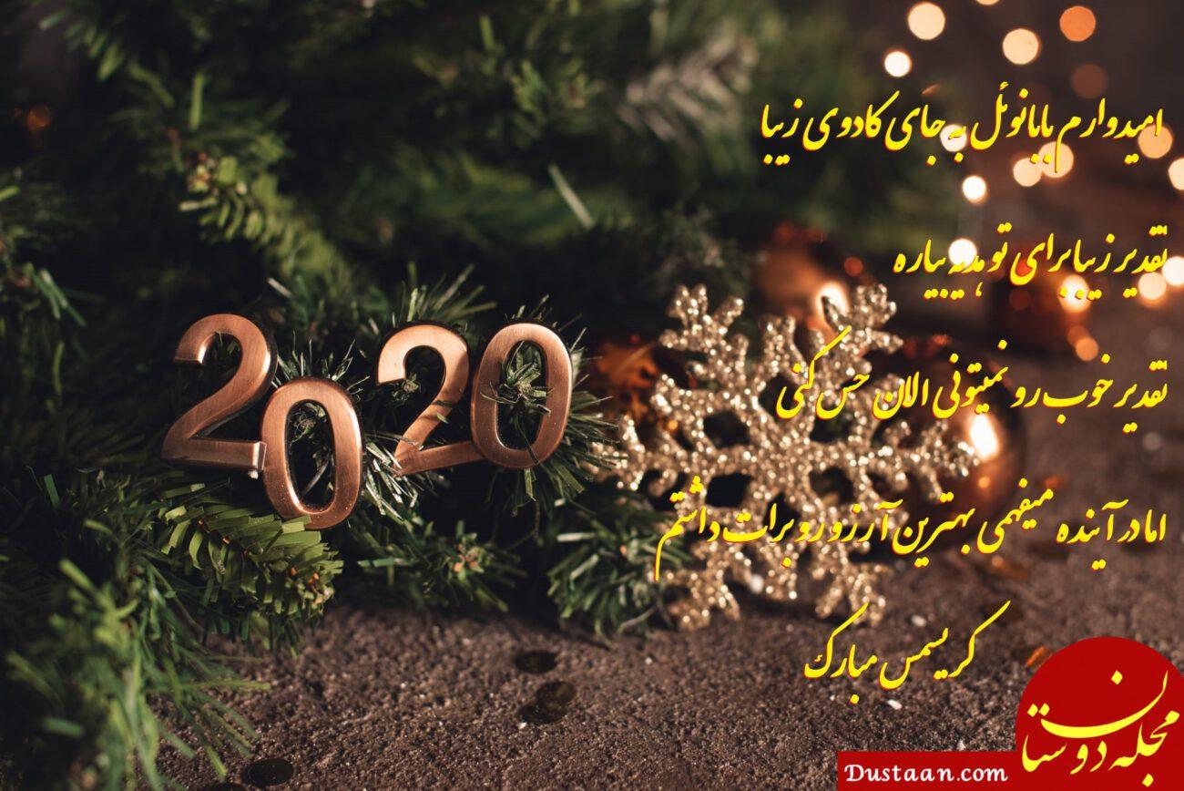 پیام و عکس های زیبا برای تبریک سال نو میلادی مسیحی / تبریک کریسمس