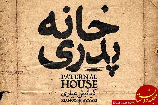 www.dustaan.com «خانه پدری» قاچاق شد/ انتشار نسخه بدون ممیزی!