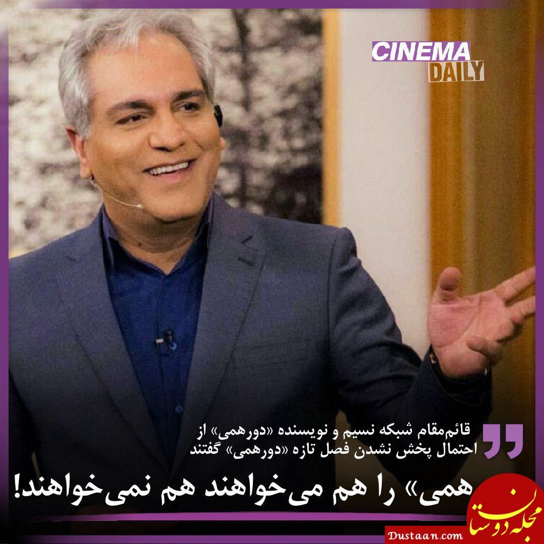 www.dustaan.com نویسنده «دورهمی»: می خواهند شاخ و برگ برنامه را بچینند