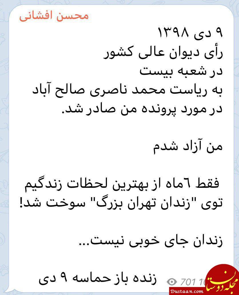 محسن افشانی آزاد شد