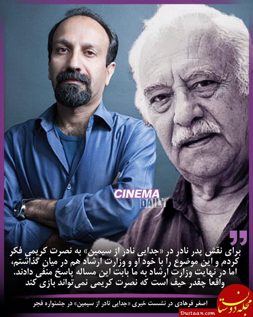 www.dustaan.com نقشی که قرار بود نصرت کریمی در «جدایی نادر از سیمین» بازی کند