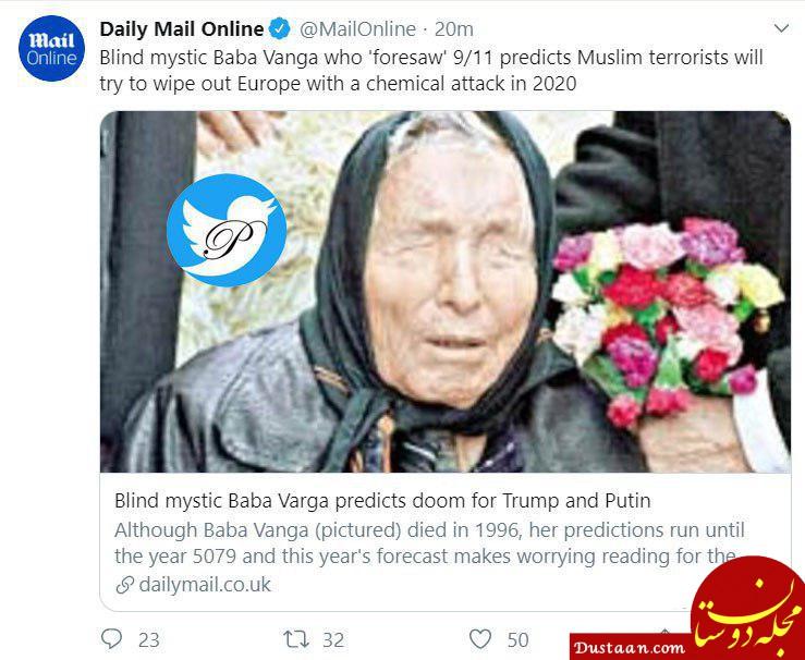 www.dustaan.com پیشگویی های عجیب بابا وانگا درباره اروپا ، پوتین ، ترامپ و پایان زمین