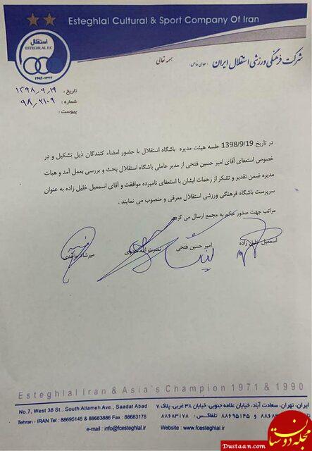 www.dustaan.com هیات مدیره استقلال با استعفای فتحی موافقت کرد