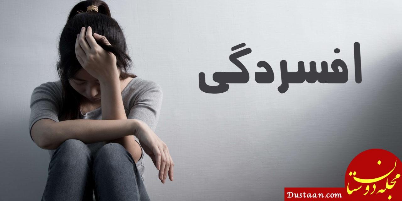 www.dustaan.com سرزنش کردن خود یکی از مهمترین دلایل مبتلا شدن به افسردگی است