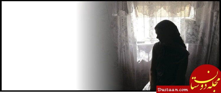 www.dustaan.com سرانجام دختر 23 ساله ای که در منجلاب یک ارتباط عاشقانه پنهانی اُفتاد