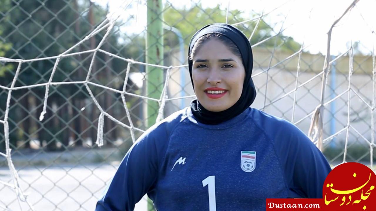 www.dustaan.com رکورد کلین شیت فوتبال ایران توسط زهرا خواجوی شکسته شد
