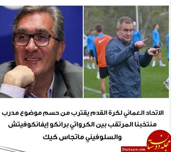 www.dustaan.com رقیب برانکو برای حضور در تیم ملی عمان!