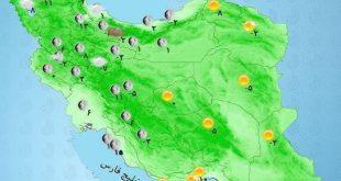 دمای مراکز استان های کشور / 8 بهمن 98