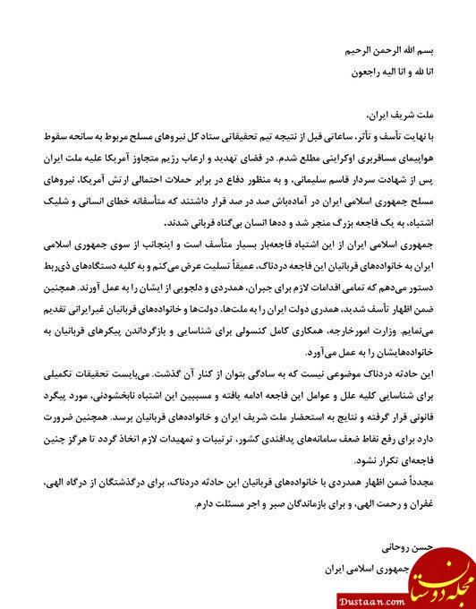www.dustaan.com بیانیه ستاد کل نیروهای مسلح درباره سقوط هواپیمای بوئینگ خطوط پروازی اوکراین