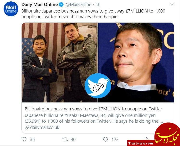 www.dustaan.com اقدام عجیب میلیاردر ژاپنی در شبکه های اجتماعی! +عکس