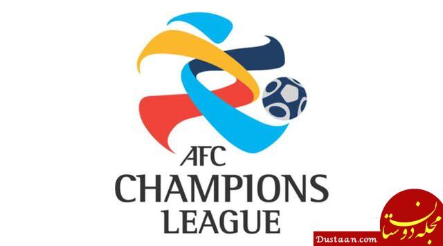 www.dustaan.com درخواست موقت AFC از ایران؛ فعلا کوتاه بیایید!