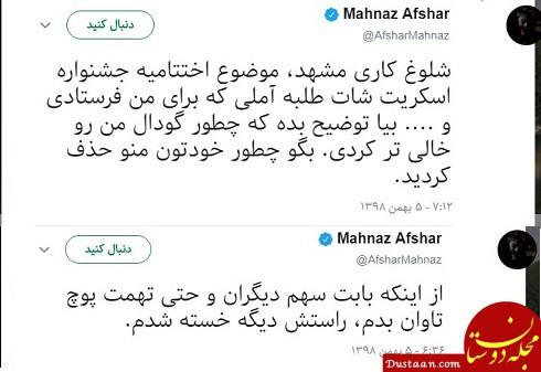 www.dustaan.com افشاگری مهناز افشار در مورد محسن تنابنده +عکس