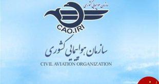 بیانیه سازمان هواپیمایی کشوری درباره فایل صوتی منتشر شده پیرامون سانحه هواپیمای اوکراینی
