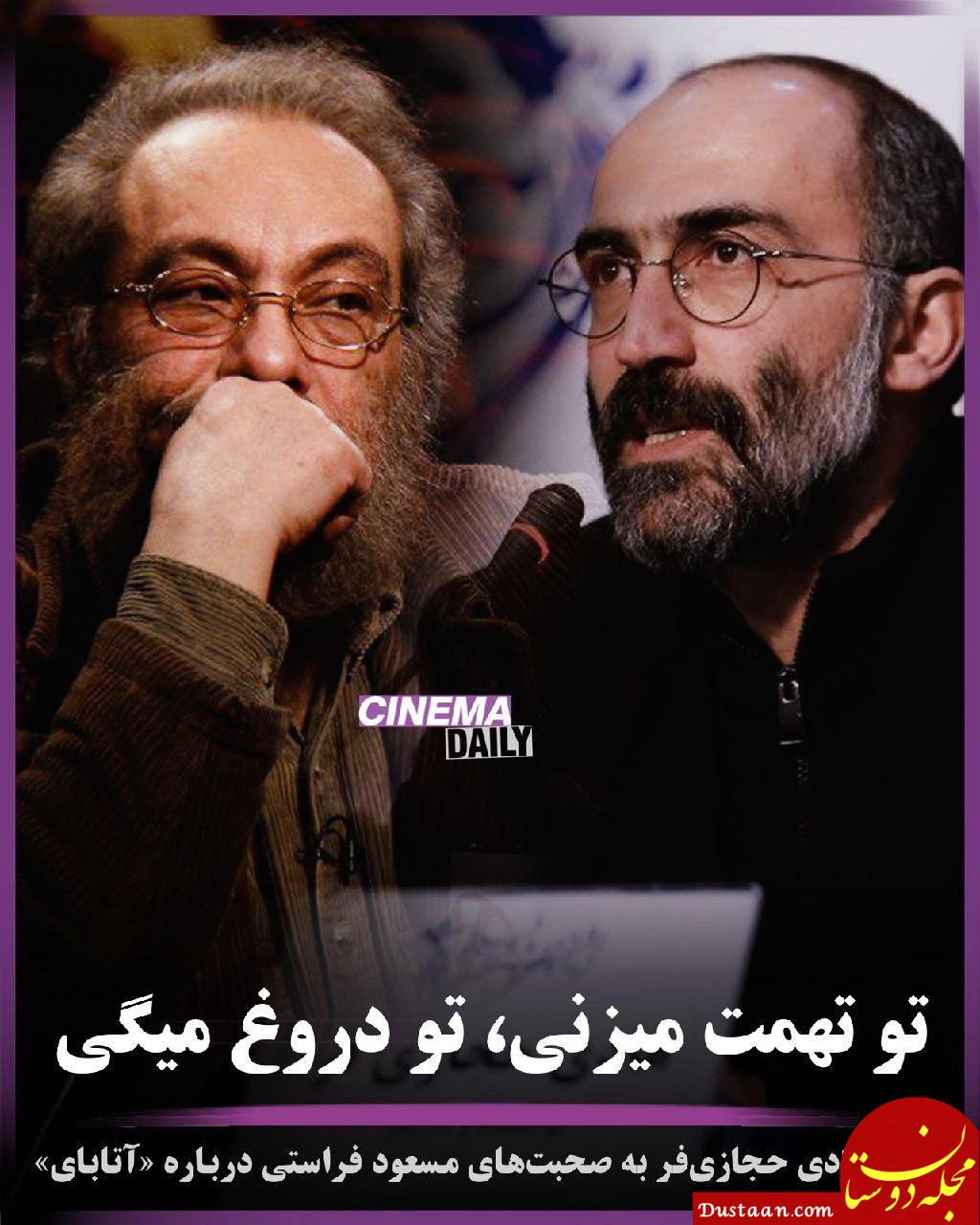 www.dustaan.com پاسخ هادی حجازی فر به مسعود فراستی: تو تهمت میزنی، تو دروغ میگی