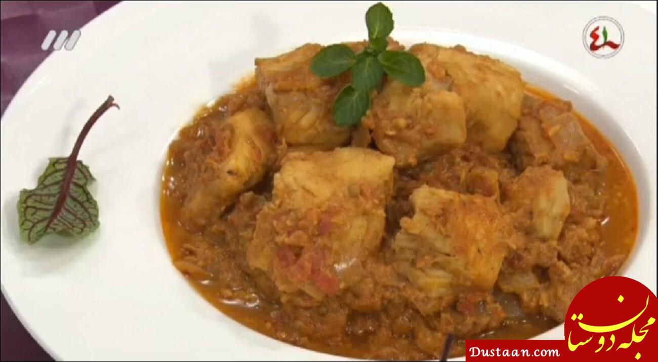 www.dustaan.com - طرز تهیه خورشت کاری ماهی ، خوشمزه و متفاوت