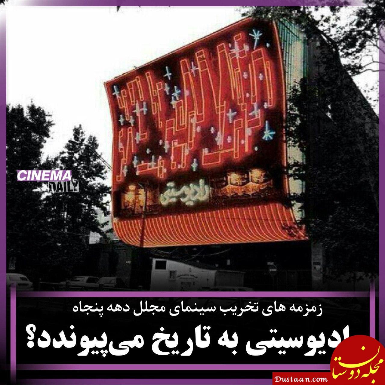 www.dustaan.com زمزمه های تخریب سینمای مجلل دهه پنجاه: رادیوسیتی به تاریخ می پیوندد