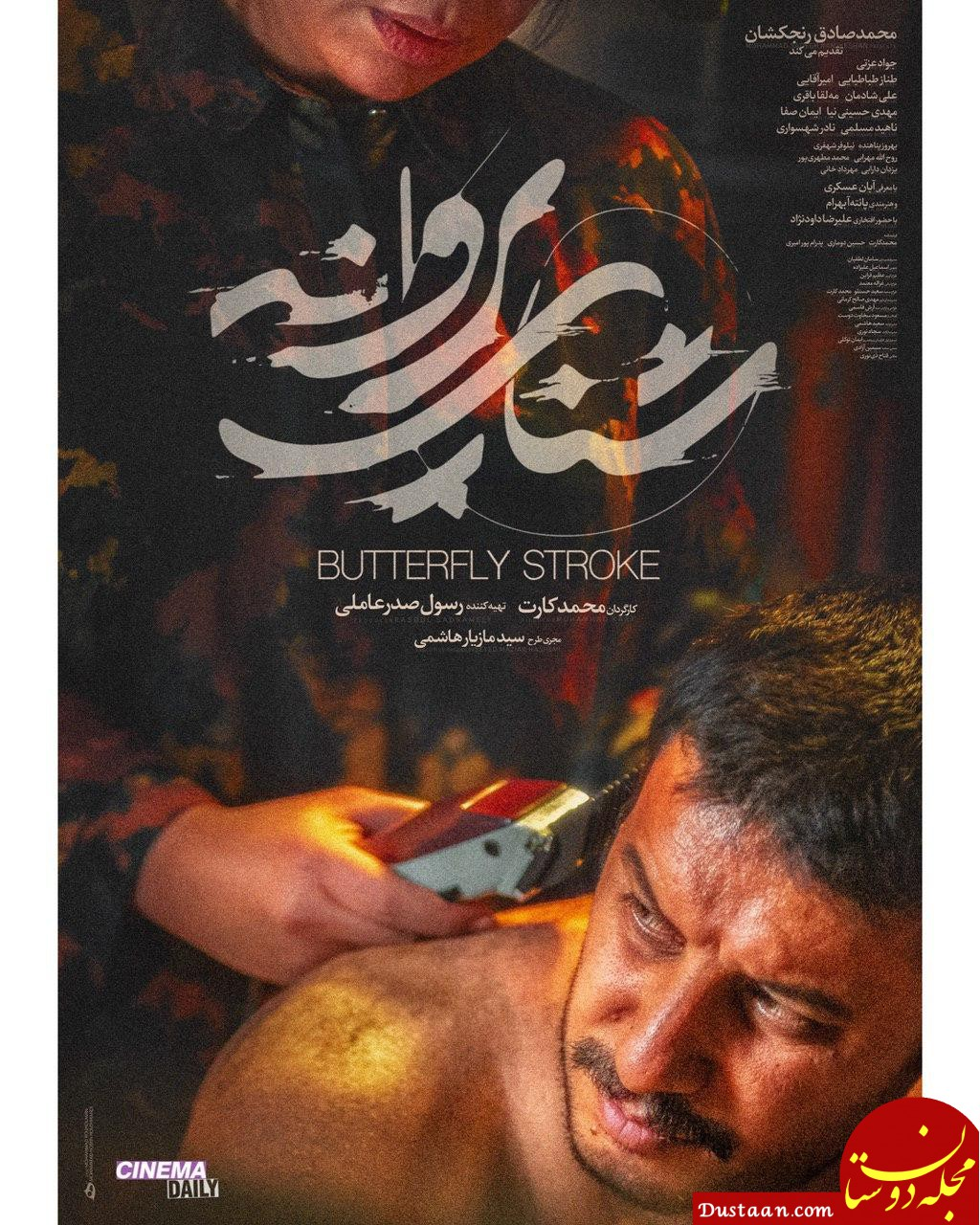 رونمایی از اولين پوستر فیلم سینمایی «شنای پروانه»