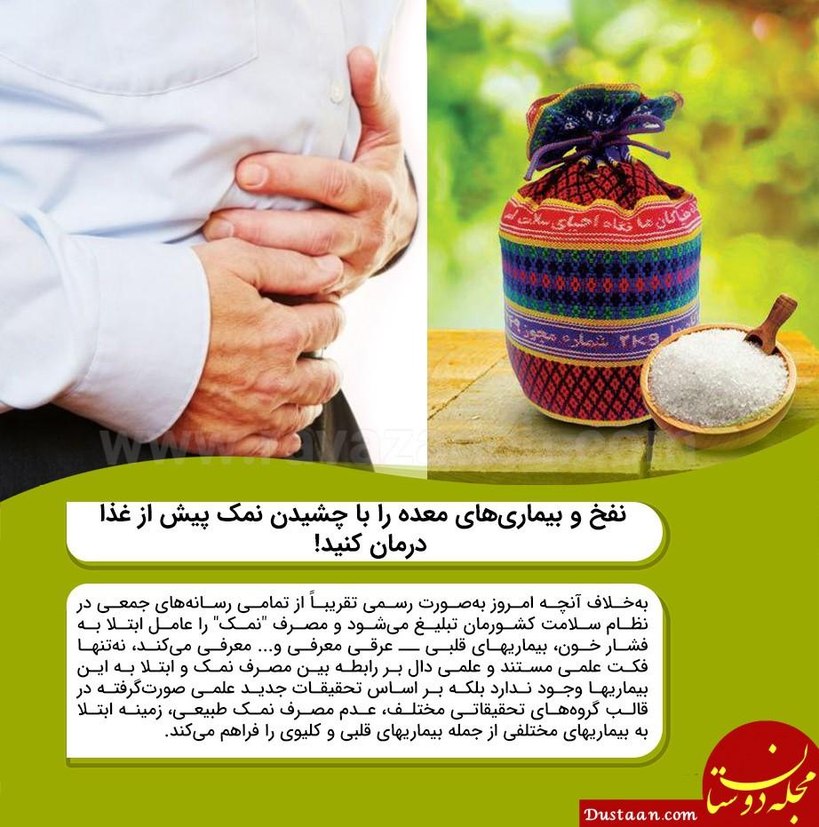 www.dustaan.com روش های خانگی برای درمان نفخ معده با کمک طب سنتی