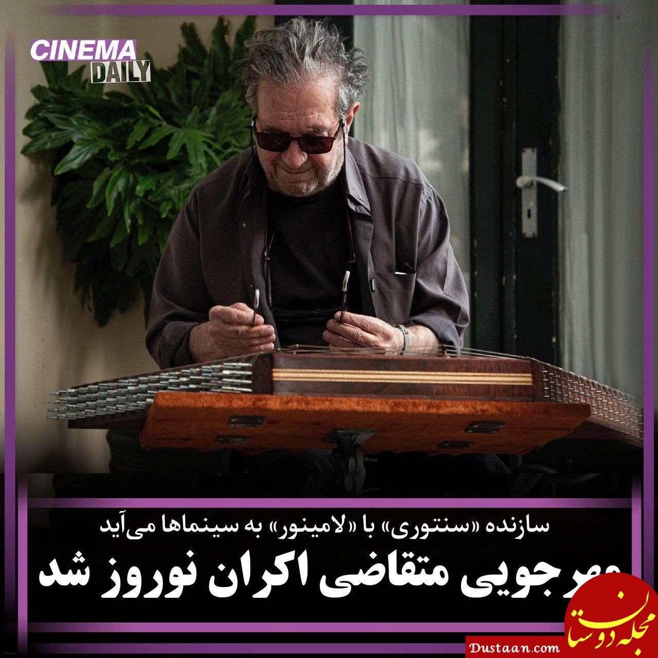 www.dustaan.com سازنده «سنتوری» با «لامینور» به سینماها می آید