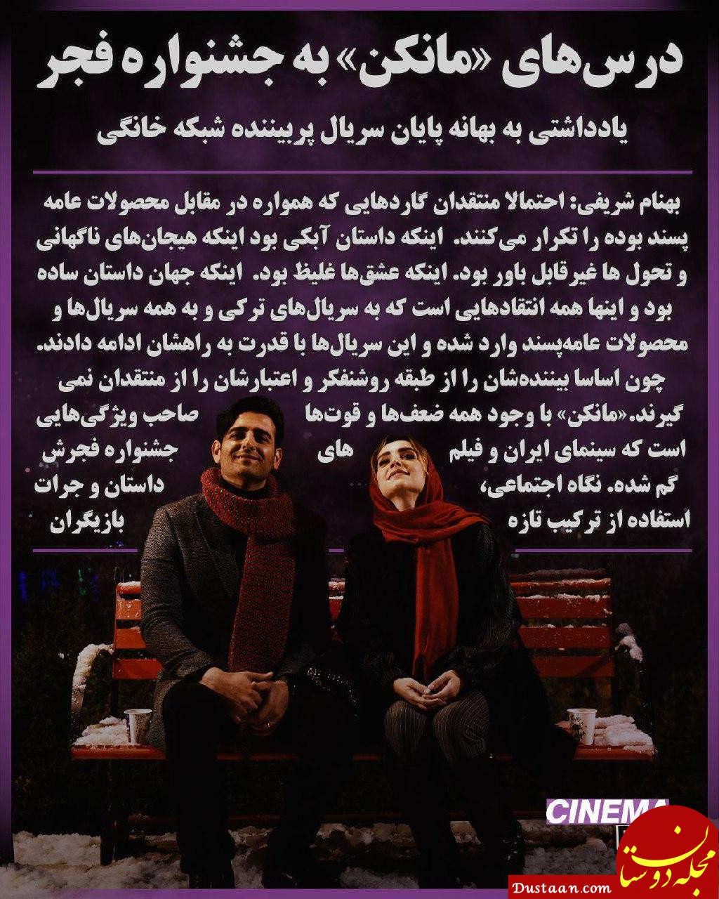 www.dustaan.com درس های سریال «مانکن» به جشنواره فجر