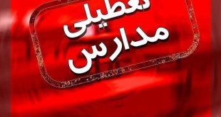 همه مدارس استان تهران فردا (3 اسفند 98) تعطیل است