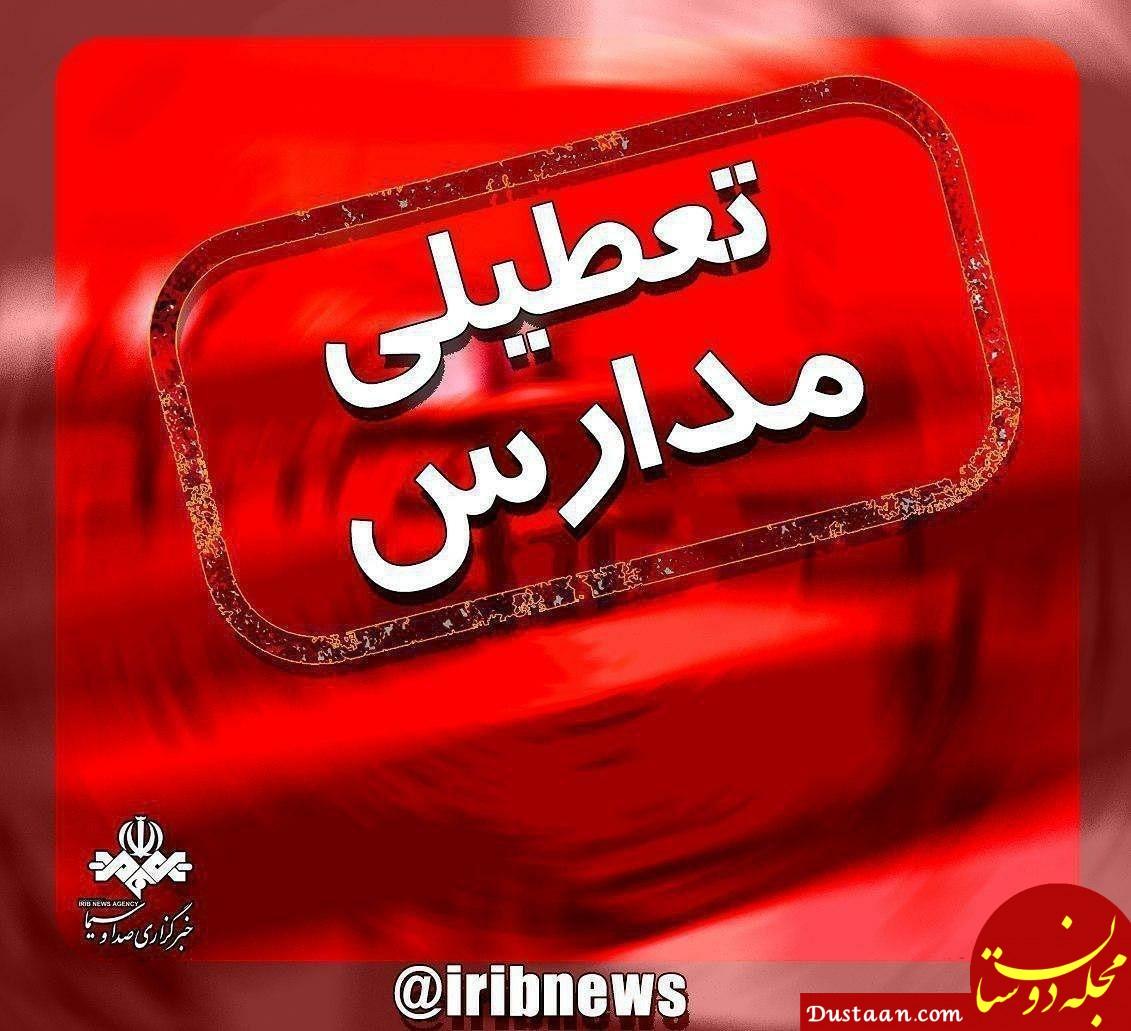 www.dustaan.com - همه مدارس استان تهران فردا (3 اسفند 98) تعطیل است
