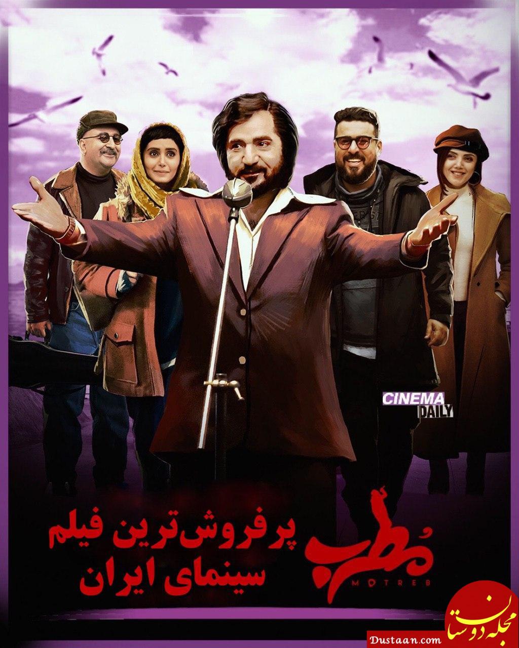www.dustaan.com - رکورد «هزارپا» شکست: «مطرب» پرفروشترین فیلم سینمای ایران