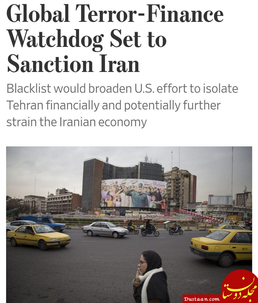 www.dustaan.com ادعای وال استریت ژورنال: FATF ایران را وارد لیست سیاه می کند
