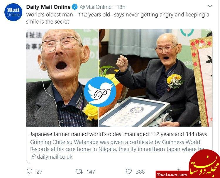www.dustaan.com راز موفقیت و سرزنده بودن پیرترین انسان جهان! +عکس