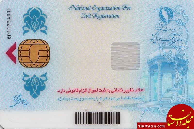 www.dustaan.com - رسید کارت هوشمند ملی برای دریافت خدمات بانکی معتبر است
