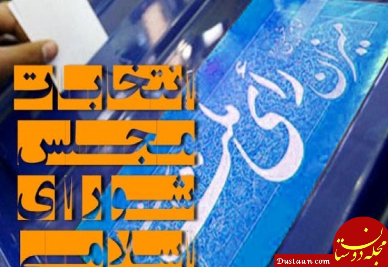 www.dustaan.com - مشهدی ها چقدر در انتخابات مجلس مشارکت داشتند ؟