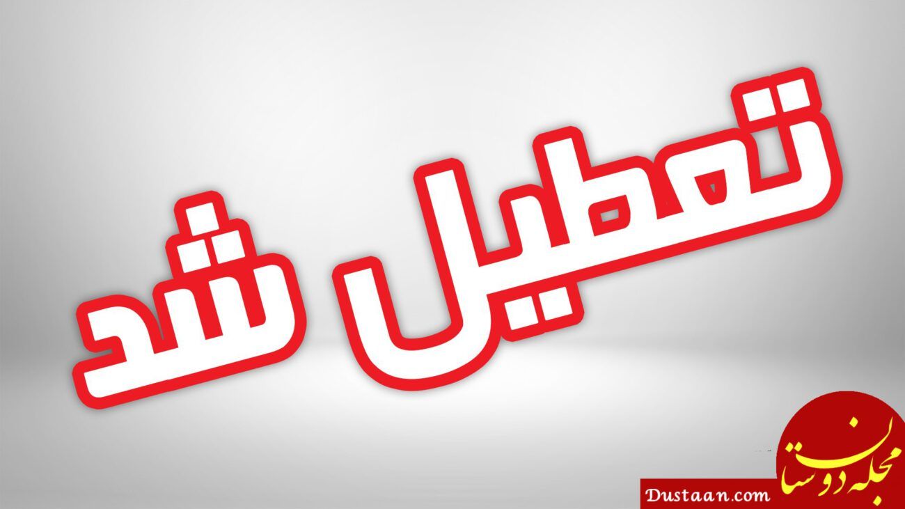www.dustaan.com - موافقت با تعطیلی مدارس و دانشگاهها تا ۱۵ فروردین