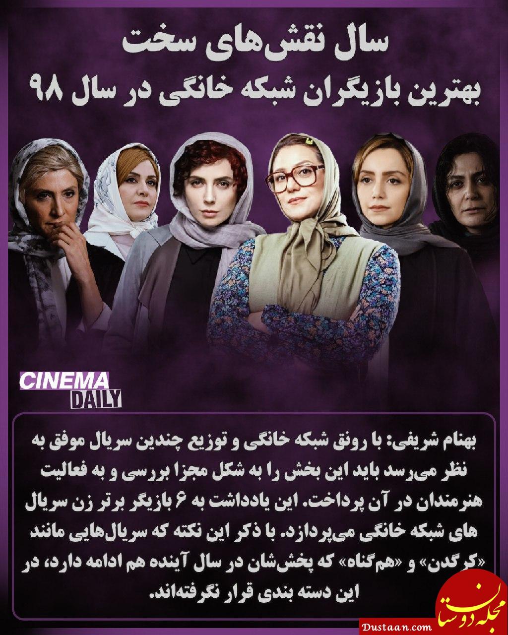 بهترین بازیگران زن شبکه خانگی در سال ۹۸ ؛ سال نقش های سخت